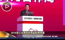 PC端视频图片模板.2018浙江台湾合作周在杭州开幕jpg.jpg