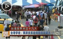 台湾各界关注十九大 盼两岸关系继续向前