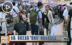 """台媒:蔡英文当局""""新南向""""难救台湾观光业"""