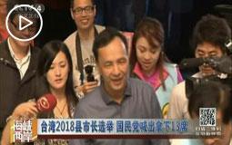 台湾2018县市长选举 国民党喊出拿下13席
