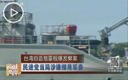 台湾自造猎雷舰爆发弊案 民进党当局涉嫌挪用军费