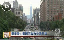 美学者:美国不会为台湾开战