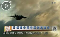 外媒曝中国空军备战海外