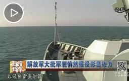解放军大批军舰悄然服役彰显战力