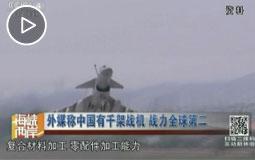 外媒称中国有千架战机 战力全球第二