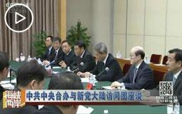 中共中央台办与新党大陆访问团座谈