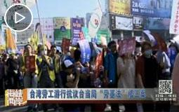"""台湾劳工游行抗议台当局""""劳基法""""修正案"""