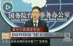 """坚决反对任何形式的""""台独""""和""""去中国化""""活动"""