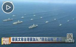 """蔡英文称台湾要加入""""印太战略""""遭批"""