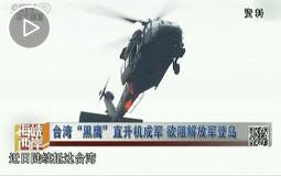 """台湾""""黑鹰""""直升机成军 欲阻解放军登岛"""