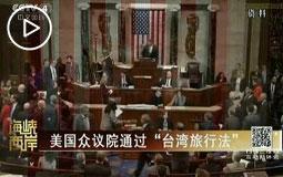 """美国众议院通过""""台湾旅行法"""""""
