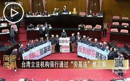"""台湾立法机构强行通过""""劳基法""""修正案"""