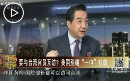 """要与台湾官员互访?美国别碰""""一中""""红线"""