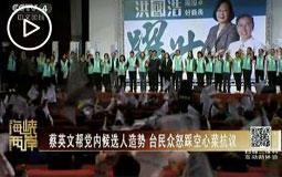 蔡英文帮党内候选人造势 台民众怒踩空心菜抗议