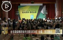 台当局拟将防务开支提致834亿 台媒:穷兵黩武