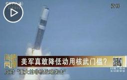 美军真敢降低动用核武门槛?