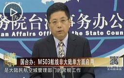 国台办:M503航线非大陆单方面启用