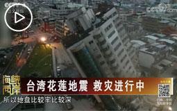 台湾花莲地震 救灾进行中