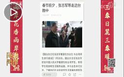 国台办 海协会领导新春走访慰问 向台胞拜年