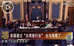 """美国通过""""台湾旅行法"""" 台当局慌了"""