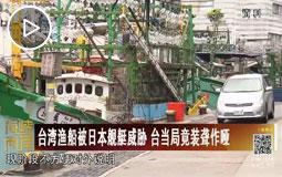 台湾渔船被日本舰艇威胁 台当局竟装聋作哑