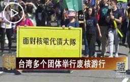 台湾多个团体举行废核游行