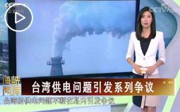 台湾供电问题引发系列争议