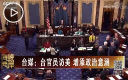台媒:台官员访美 增添政治意涵