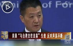 """美国""""与台湾交往法案""""生效 反对声浪不断"""