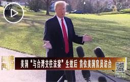 """美国""""与台湾交往法案""""生效后 首位美国官员访台"""