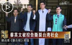蔡英文被控告撕裂台湾社会