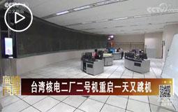 台湾核电二厂二号机重启一天又跳机