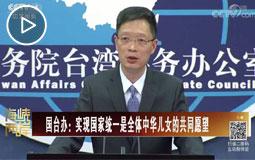 国台办:实现国家统一是全体中华儿女的共同愿望