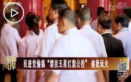 """民进党偷搞""""禁挂五星红旗公投""""被批玩火"""