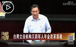 台湾立法机构又因军人年金改革混战