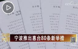 宁波推出惠台80条新举措