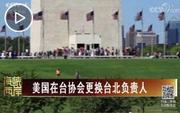 美国在台协会更换台北负责任