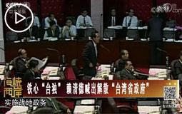 """铁心""""台独""""赖清德喊出解散""""台湾省政府"""""""