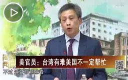 美官员:台湾有难美国不一定帮忙