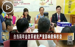 台当局年金改革被批严重影响教师权益