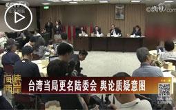 台湾当局更名陆委会 舆论质疑意图