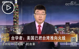 台学者:美国已把台湾推向火线