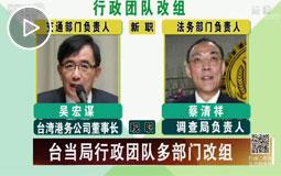 台当局行政团队多部门改组