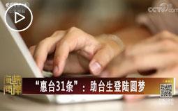 """""""惠台31条"""":助台生登陆圆梦"""