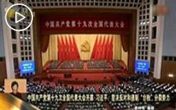 """习近平:坚决反对和遏制""""台独""""分裂势力"""