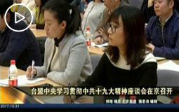 台盟中央学习贯彻十九大精神座谈会在京召开