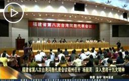 福建省第八次台湾同胞代表会议 福州召开