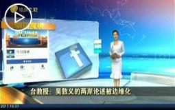 台教授:吴敦义的两岸论述被边缘化