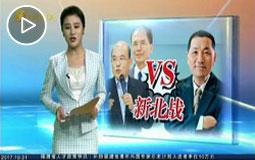 2018新北市长选战民调 侯友宜遥遥领先