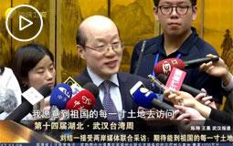 刘结一:台湾澳门十大博彩娱乐平台同为中华民族一份子 共享国际荣光